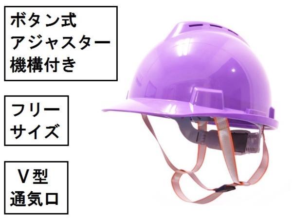 安全ヘルメット格好いい紫色安全帽パープル落石、倒木などの危険があるスポーツ、アクティビティーに