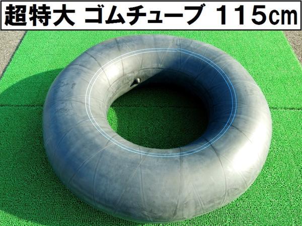 ゴムチューブ/スポーツエアチューブ/外径 1m15cm大型浮き輪アウトドア アクティビティ/スノーチュービング/ソリ 雪遊び/