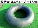 ゴムチューブ/スポーツエアチューブ/外径 1m15cm大型浮き輪アウトドア アクティビティ/スノーチュービング/