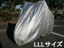 """バイクカバー """"LLLサイズ""""/厚手生地/全長(230cm-250cm)/大型、中型アメリカン/大型オフロードバイク/ゼファー GPZにも/"""