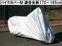 バイクカバーMサイズ/全長(170cm-185cm)/丈夫な防水生地/ディオ トゥデイ エイプ/原付.小型スクーターに。