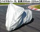 """バイクカバー""""XLサイズ""""/全長(200cm〜220cm)/丈夫な防水生地/Ninja250R.XL1200X.XL883N"""