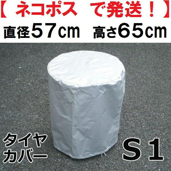 【ネコポス専用】代引不可タイヤカバー【S1サイズ】/軽自動車用/幅57cm 高さ65cmに対応/ポリエステル100%/強力撥水生地/