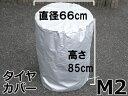 """タイヤカバー""""M2サイズ""""/幅66cm 高さ85cmに対応/2倍の厚手ポリ100%/普通車用/"""