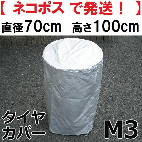 【ネコポス専用】代引不可/タイヤカバー【M3サイズ】/幅70cm 高さ100cmに対応/ポリエステル100%/厚手強力撥水生地/