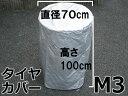"""タイヤカバー""""M3サイズ""""/幅70cm 高さ100cm/強力撥水生地/"""