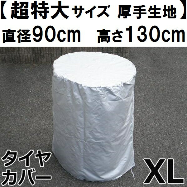 タイヤカバー【XLサイズ】/幅90cm 高さ130cmに対応/ポリエステル100%/強力撥水生地/