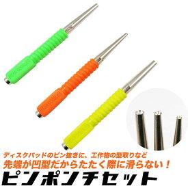 ピンポンチセット3本組セット/先端直径1.6mm、2.4mm、3.2mm/【送料無料】代引不可/