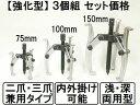 プロ仕様強化型3個組セット■三つ爪二つ爪兼用ギヤプーラー75mm(3インチ)、100mm(4インチ)、150mm(6インチ)三本爪二本爪兼用プーラー