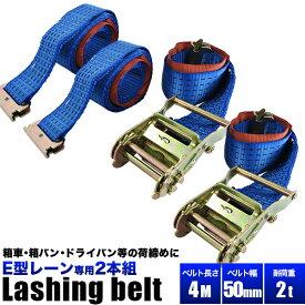 ラッシングベルト2本組/箱型トラックレール用ラッシング/Rフック/E型フック4m/幅50mm2トン耐荷/