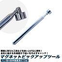【送料無料】代引不可/マグネットピックアップツール/強力磁石マグピック ペンシル型/磁石直径14ミリ/15cmから61cmま…