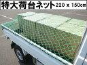 軽トラック荷台用ネット/220cmx150cm/キャリアネット/カーゴネット/バゲッジネット/飛散防止/ゴミ集積場、ごみ置き場用ネット/