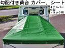 小型トラック用荷台シートハイグレード厚手勾配/傾斜付きセット完全防水ターポリン素材小型トラック用4ナンバー等