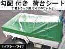 軽トラック用荷台シートハイグレード勾配付きセット厚手防水生地荷台カバー幌
