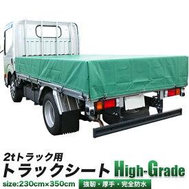 2トントラック用荷台シート/3.5mx2.3mハイグレード/2Tダンプ用ダンプシート/2トン4ナンバー用荷台カバー/トラックシート/