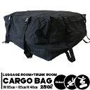 防水カーゴバッグ/トランク用 防水バッグ/ラゲッジルーム用 超特大バッグ/容量 約280リットル/防水特大で収納便利/