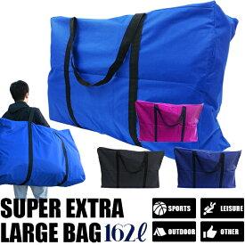 超特大バッグ162L超特大スポーツバッグ162リットル超特大ボストンバッグ特厚600D/超特大キャリアバッグ90cmx60cmx30cm3色 青 黒 紺/
