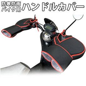 バイク用防寒ハンドルカバー/オートバイ防寒防雨/汎用型ハンドルカバー/厚手で丈夫な防水生地/