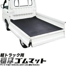 軽トラック用ゴムマット 黒/荷台用ゴムマット/幅 140cm×長さ 201cm 厚さ 5mm/日本製 厚手で丈夫/