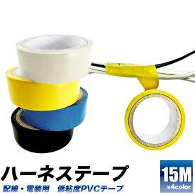 /電装用テープ アウトレット品/配線用テープ/白 黒 青 黄色一色15m4個組/ハーネステープ 結束テープ 配線テープ/粘着テープ 保護テープ/【送料無料】代引き不可