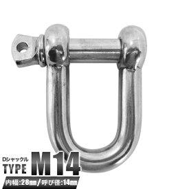 シャックルD型14mm 内幅28mm M14規格/ステンレス製 Dシャックル/ねじシャックル呼び径14ミリ/鎖、ワイヤーのジョイント・連結・結合に/