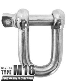ステンレス製Dシャックル16mm/内幅32mm 呼び径M16/M14規格ネジシャックル/ベルト、ワイヤの吊り金具/