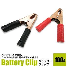 バッテリークリップ セット 100A/ブースタークリップ/使いやすサイズのワニ口クリップ/【送料無料】代引不可/