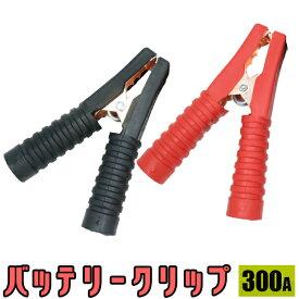 バッテリークリップ300A 赤黒ブースターケーブルにバッテリーグリップワニグチクリップ/【送料無料】代引不可/