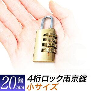 ダイヤルロック ミニ20mm 南京錠 鍵/ダイヤルロック式 南京錠/4桁 番号設定可能 カギ/暗証番号変更可能/幅 20mm x 全高 60mm/防犯用品/