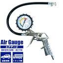 エアゲージ付き空気入れ/自動車用タイヤ空気圧調整/エアチャック/タイヤ空気圧ゲージ/減圧可能/
