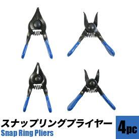 小型スナップリングプライヤー4個組/軸用 穴用/0度(ストレート)、45度ベント/ミニサイズ 4個組/全長約7.5cm/ネコポス専用/