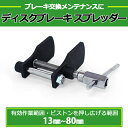 ディスクブレーキスプレッダー/一般型/ディスクブレーキセパレーター/ディスクブレーキピストンツール/有効作業範囲13mm〜80mm/