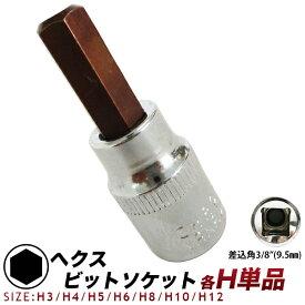 ヘクスビットソケット送料無料/単品販売/差込角9.5mm3/8インチHEX六角レンチ/ヘックスH3H4H5H6H8H10H12/3mm4mm5mm6mm8mm10mm12mm/