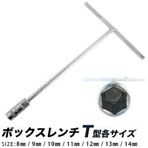 T型.ボックスレンチ 単品販売 サイズ豊富に展開/早回し.Tレンチ、ボックスレンチT型ソケットレンチ/6角ボルト.ナット/8mm/9mm/10mm/11mm/12mm/13mm/14mm/【送料無料】/
