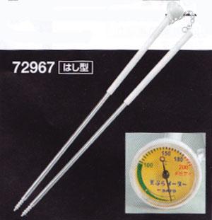 菜箸と温度計が合体!シンワ測定天ぷらメーター温度計 はし型コード 72967
