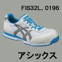アシックス(ASICS)  ウインジョブ32L FIS32L.0196 ホワイトXライトグレー