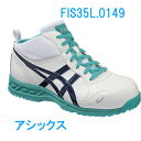 アシックス(ASICS)  安全靴(作業用靴)ウインジョブ35L FIS35L.0149 ホワイトXミッドナイトブルー