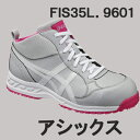 アシックス(ASICS)  安全靴(作業用靴)ウインジョブ35L FIS35L.9601 ライトグレーXホワイト