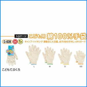 【メール便(ゆうパケット)指定可】【在庫あり】 おたふく手袋 こども手袋 G-639 子供用軍手【1双】