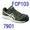アシックス ウインジヨブ グリーンXホワイト 26.5cm FCP103.7901