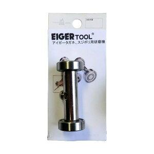 アイガーツール アイガー精密刃物研磨機丸型 大 EA50