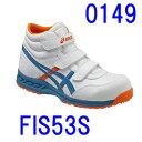 アシックス(ASICS)安全靴 ウインジョブ ホワイト×サンダーブルー  FIS53S.0149 27センチ