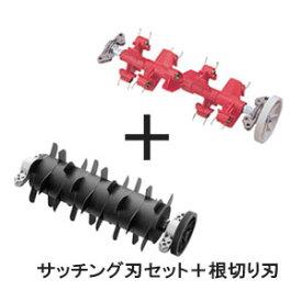 週間ランキング1位 リョービ(RYOBI) LM-2810用 サッチング刃セットと根切刃 6731037と6077047 お買い得セット