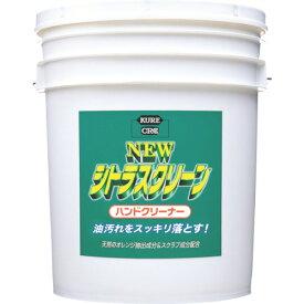 【送料無料】KURE ニュー シトラスクリーン ハンドクリーナー 18.925L NO2284 呉工業