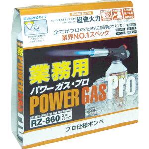 新富士バーナー(SOTO) 業務用パワーガス3本パック RZ-8601