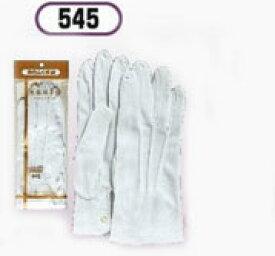 リアルタイムランキング1位 おたふく手袋 礼装用手袋ホック付 NO.545 ナイロンダブル 【1双】 礼装用・接客に最適な白手袋 S・M・L・LLサイズ