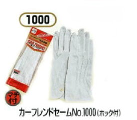 おたふく手袋 カーフレンドセーム No.1000 【1双】 運転や接客に最適な白手袋 M・Lサイズ 1000