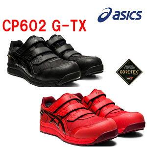 アシックス(ASICS)  安全靴 ウインジョブ CP602 G-TX ゴアテックス 1271A036 ローカット 防水なのにムレにくい