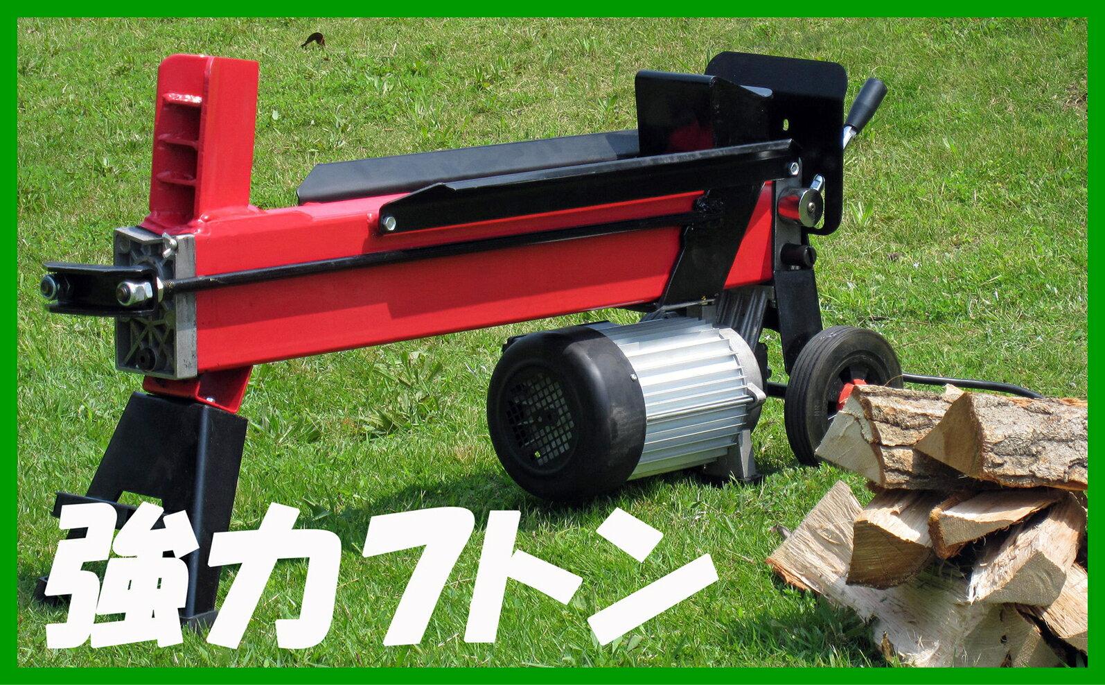 太い薪割りに最適!電動油圧式薪割り機 LS-7t【送料無料・保障付】只今、シーズンセール中!!