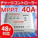 40Aチャージコントローラー  MPPT方式(電圧追従方式)ソーラーパネル専用コントローラー  48V対応【送料無料】